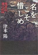 ioujima-1