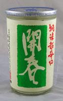 kaishun