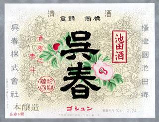 label-goshun