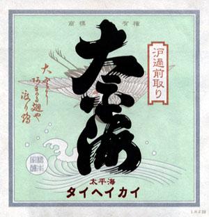 label-taihei