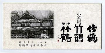 taketsuru-pf