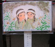 yasukuni-toro1