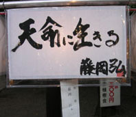 yasukuni-toro3