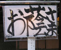 yasukuni-toro4