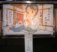 yasukuni-toro5