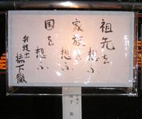 yasukuni-toro7