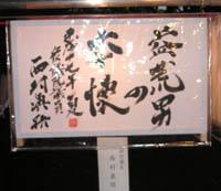 yasukuni-toro8