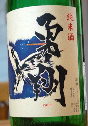 Takayusho
