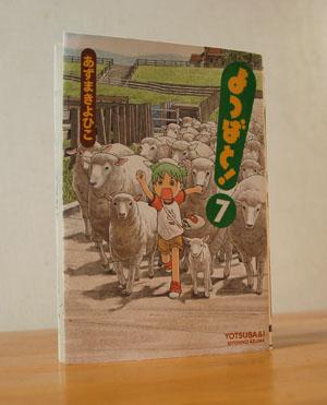 Yotsubato7