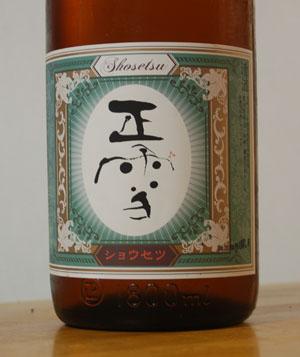 Shosetsukinmon