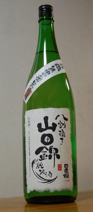 Hiokiyamada8wari