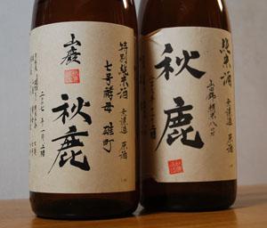 Akishika2