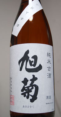 Asahikikuh7by