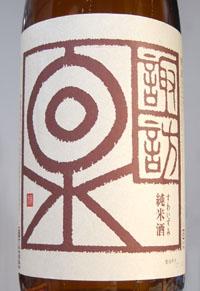Suwaizumi08