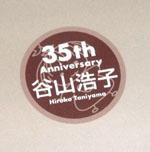 Taniyama35th3