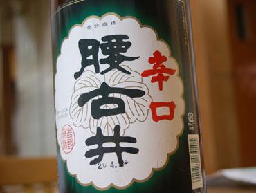 Koshigoihutsu