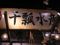 Toyosusushi9