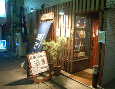 Sakaoto