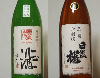 Hiokinigori0809