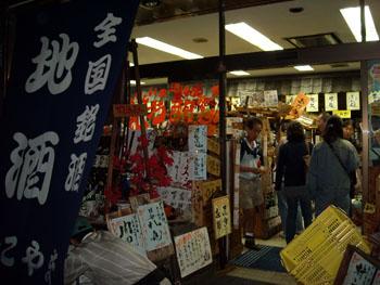 Inekarikoyama