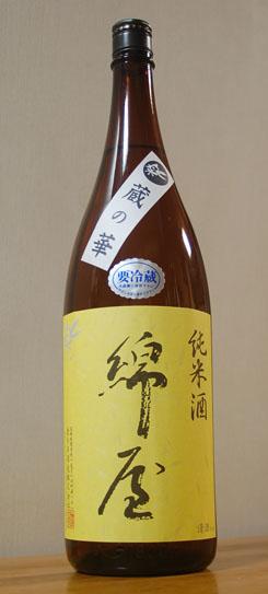 Watayakuranohana
