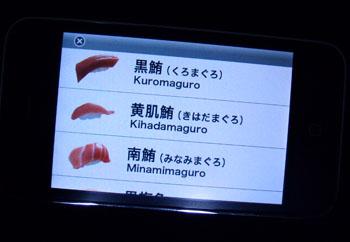 Sushizukan3
