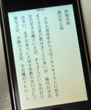 Iphonehouhei
