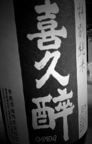 09kikuyoi