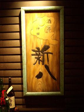 Shinpachi1