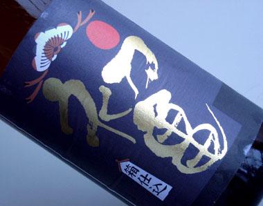 Hatsukameen