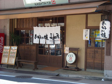 Nagataya1