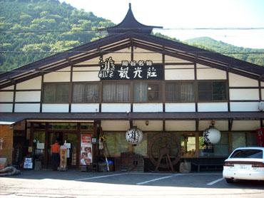 Kankousou2