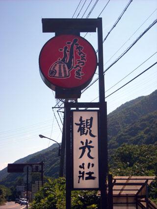 Kankousou8