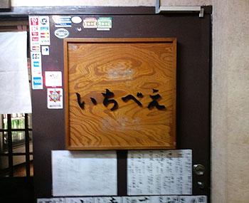 Ichibei11014