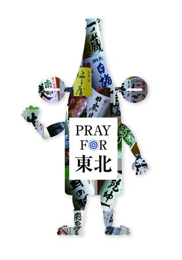 Prayfortohoku_3