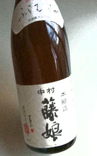 Fujimusume_6