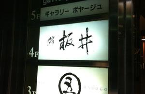 Sushiitai5