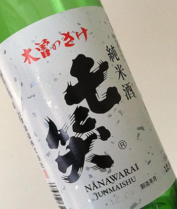 Nanawarai