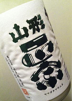 Yamagatakimoto