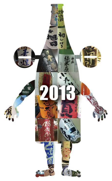 2013_jizake
