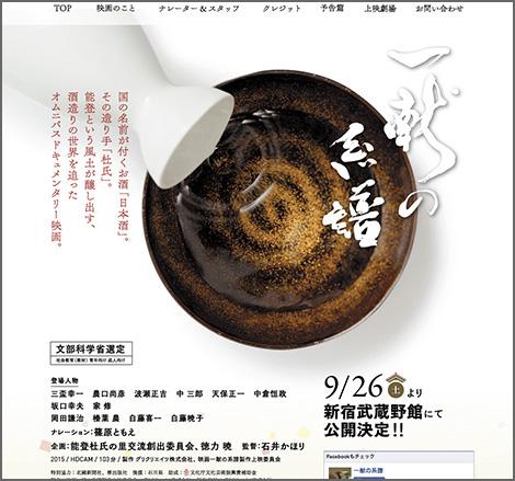 Sake_movie_1_2