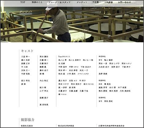 Sake_movie_2