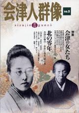 Aizujingunzo