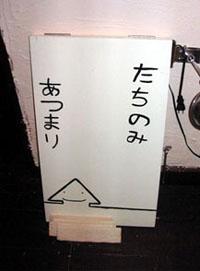 Atsumari2