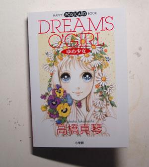 Dreamgirl1