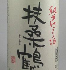 Fusounigori2_1