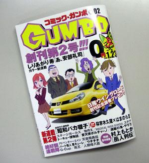 Gumbo1