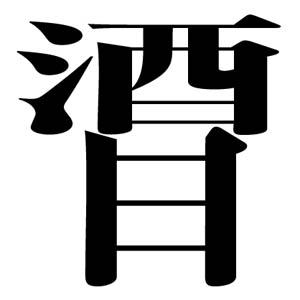 Kanjihashigo
