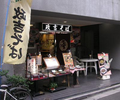 Masakichi2