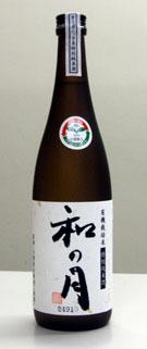 Nanotsuki